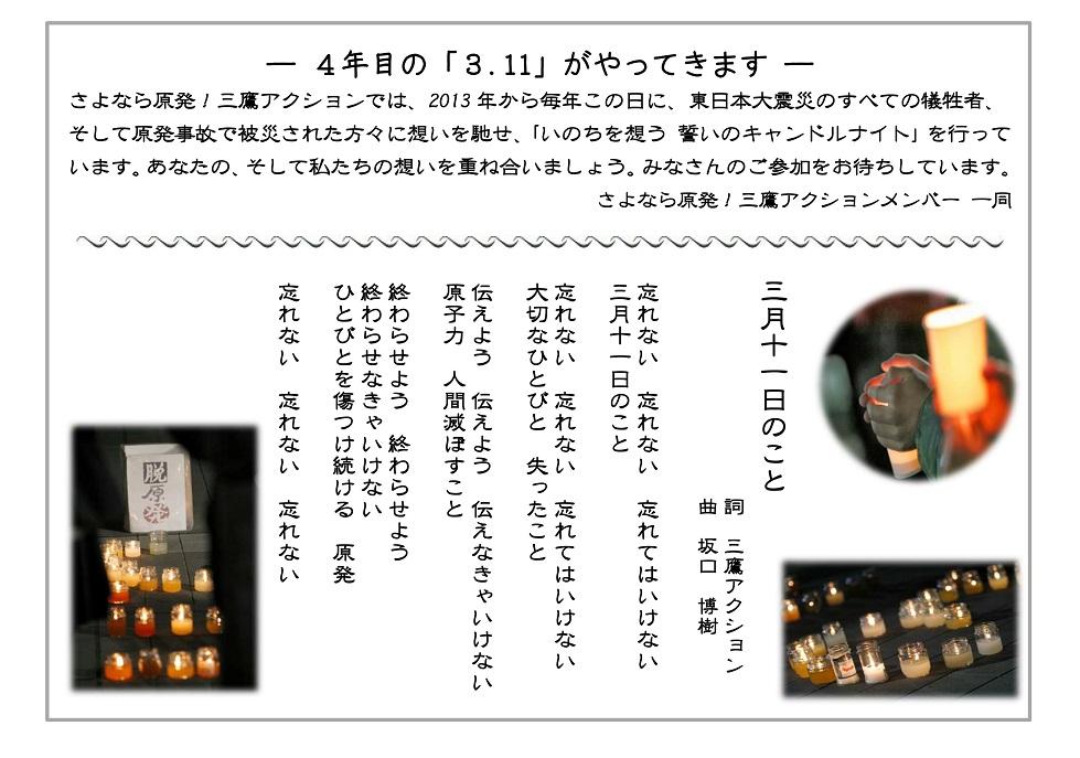 2015キャンドルナイト予告チラシ案カラー版_01ura