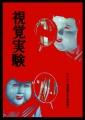 「視覚実験」表紙宣伝