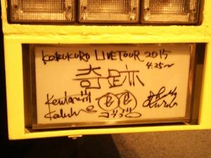 2015ツアーバス4