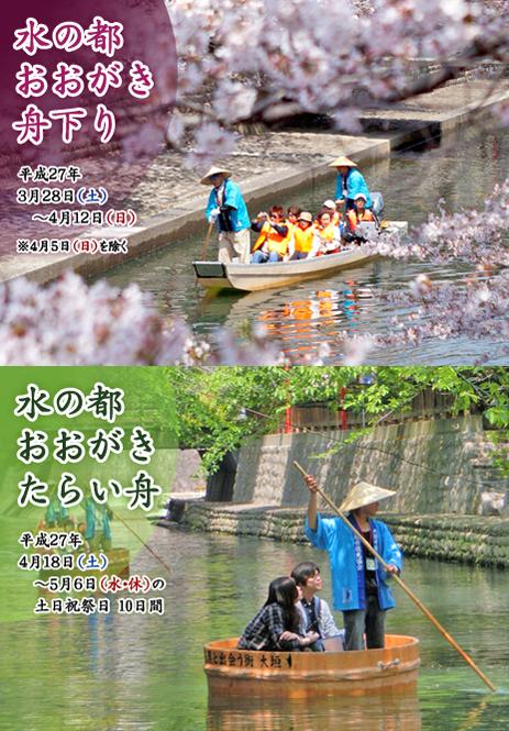 2015_funakudari_taraibune