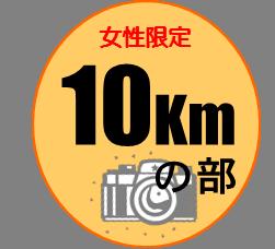 10km写真