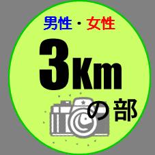 3km写真