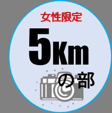 5km写真