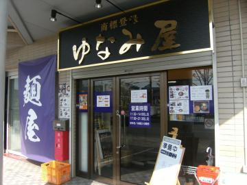 ゆなみ屋_2015042602
