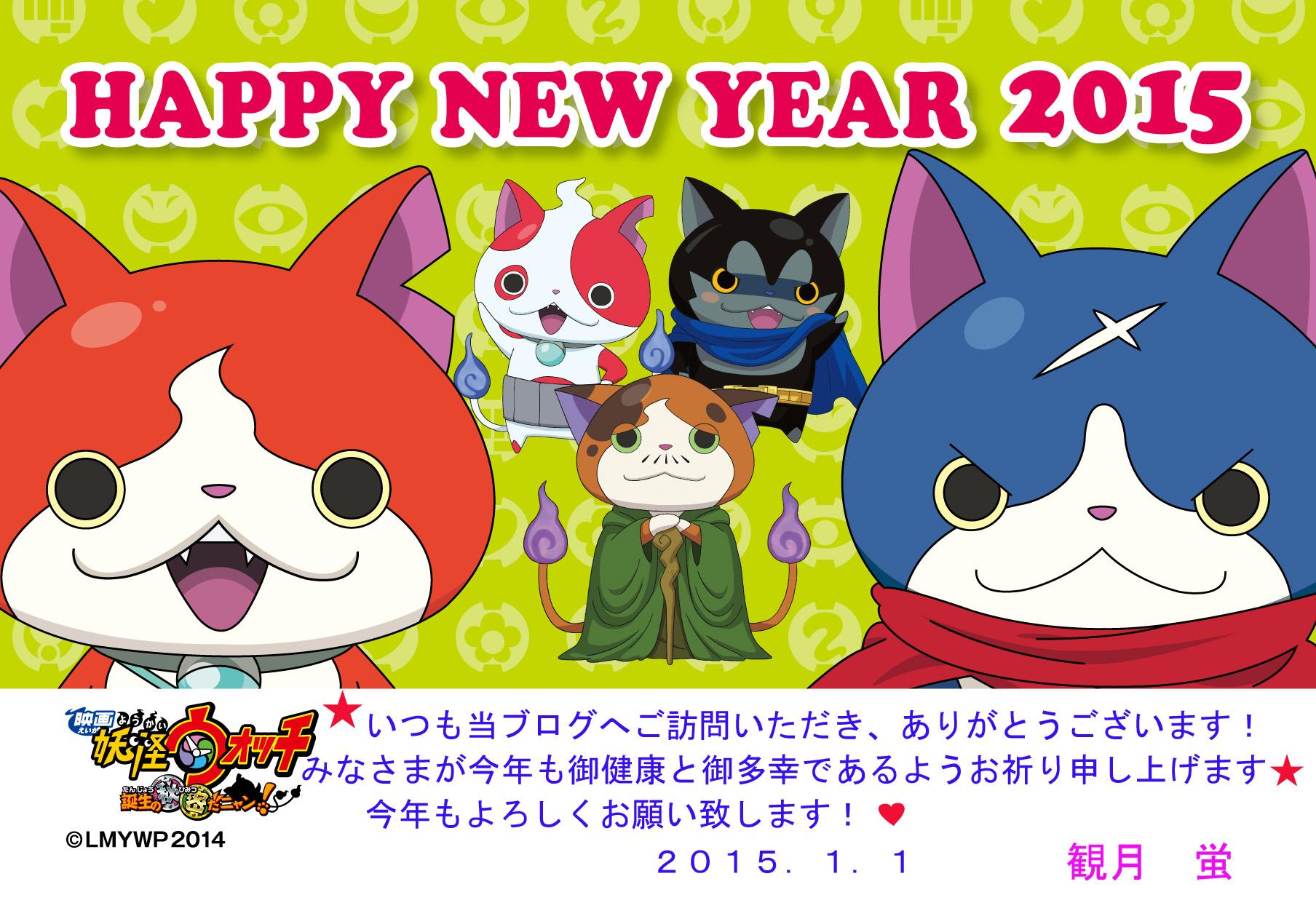 2015FC2年賀_edited-1