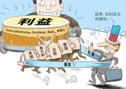 AIIB 11