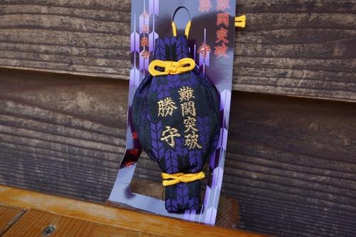 3.5お守り (1200x800)