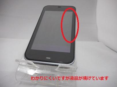 2ジャンク携帯
