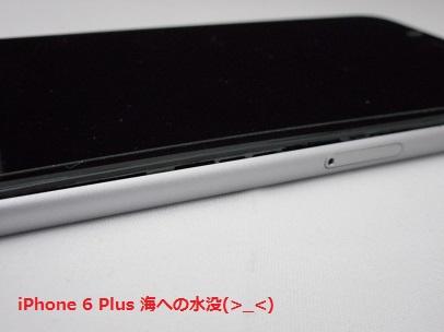 iPhone6水没2