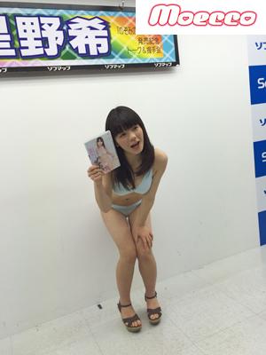 nozomi201412202.jpg