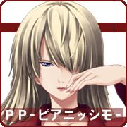 PP -ピアニッシモ- 操リ人形ノ輪舞