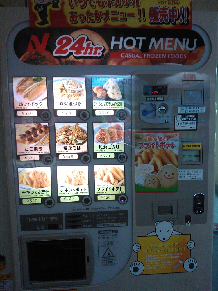自動販売機 ホット料理 Automaatti