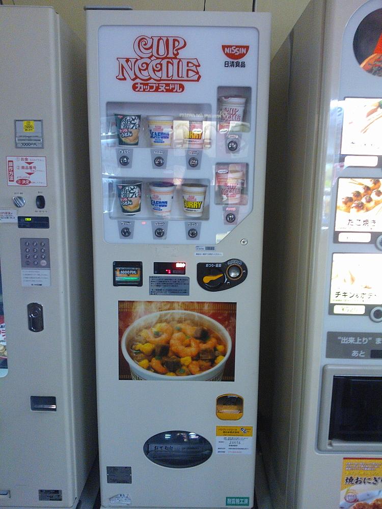 自動販売機 Cup nuudle Automaatti