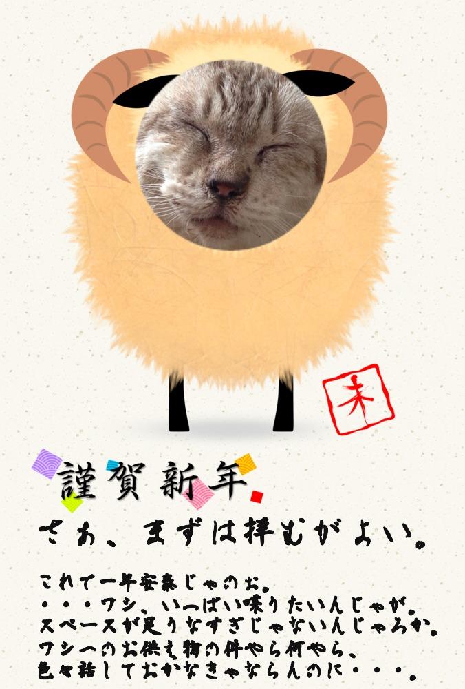 ブログ用2015年賀状。