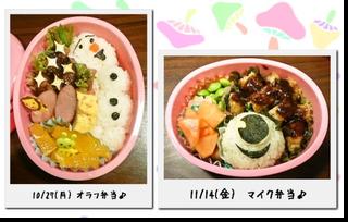 141027&1114_clgお弁当