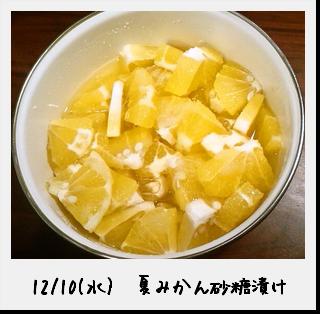 141210_夏みかん砂糖漬け