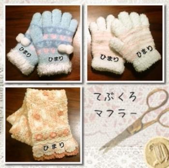 150109_手袋&マフラーclg