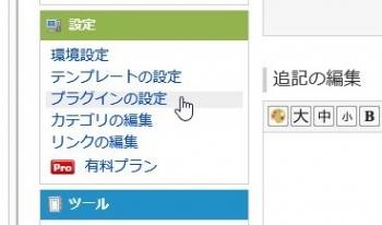fc2blog_settei