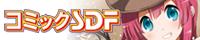 コミックSDF
