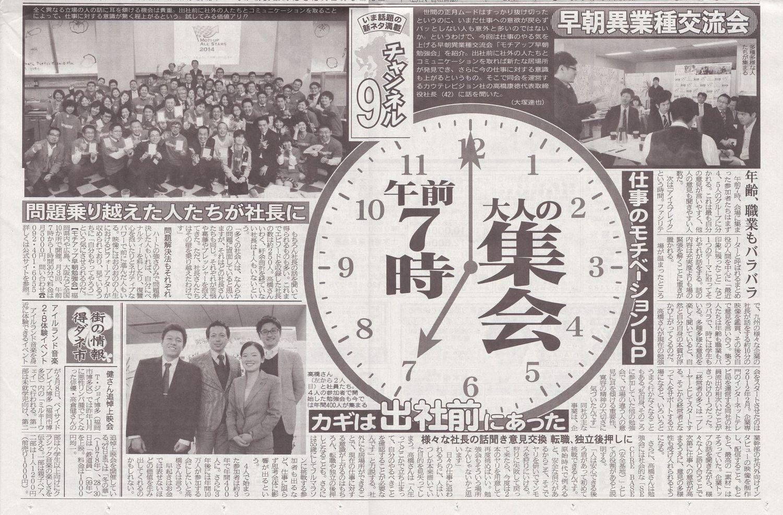 201502shimbun.jpg