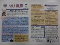 ABS通信VOL.61