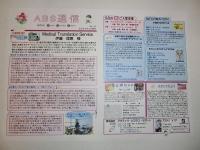 ABS通信VOL62