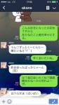 line-byosokuwakare.jpg