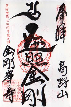 koyabuji16.jpg