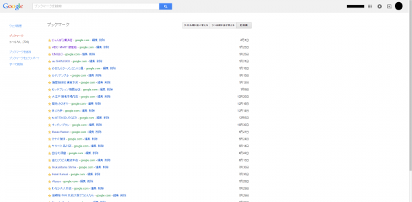 Googleブックマーク一覧