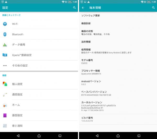 Android 5.0の設定画面