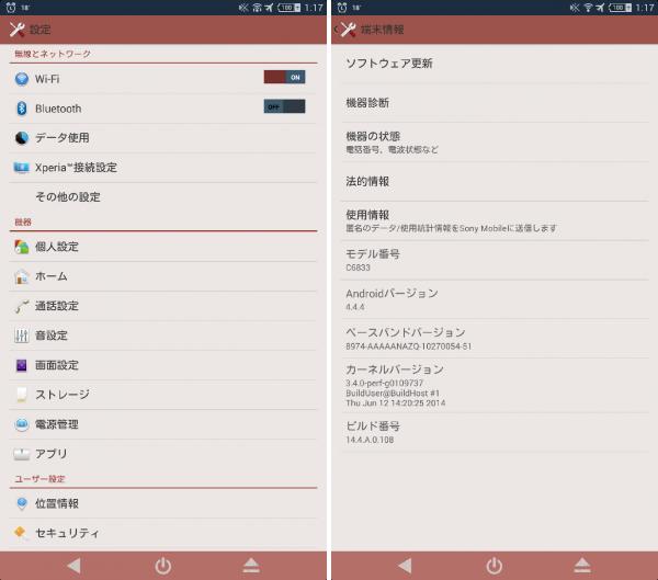 Android 4.4の設定画面