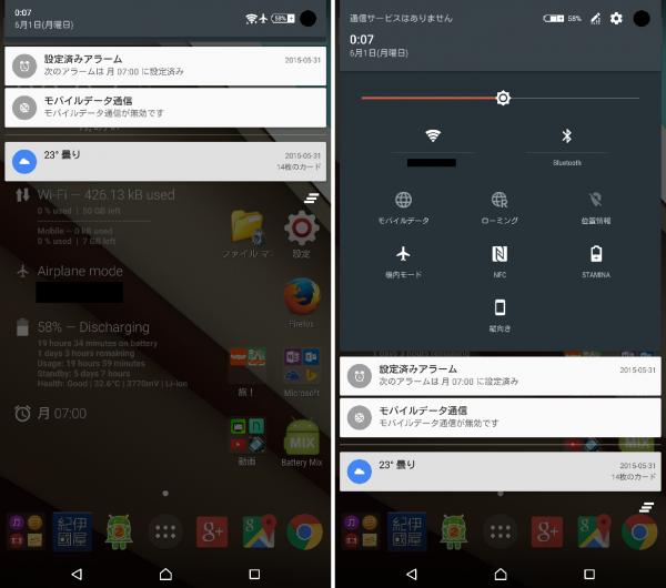 Android5-0の通知とクイック設定画面