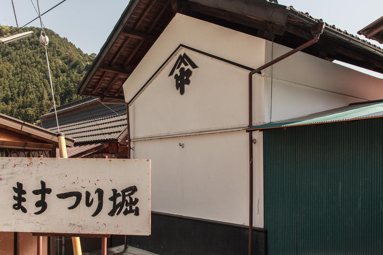 150502鳩ノ巣 (2 - 1)-15
