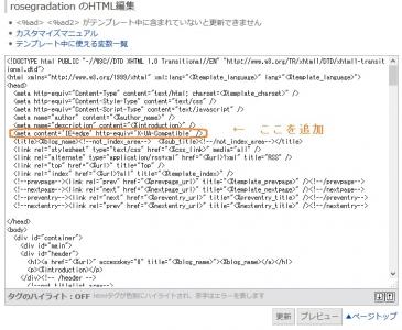HTML編集2