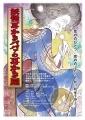 mimikaki-A4×1