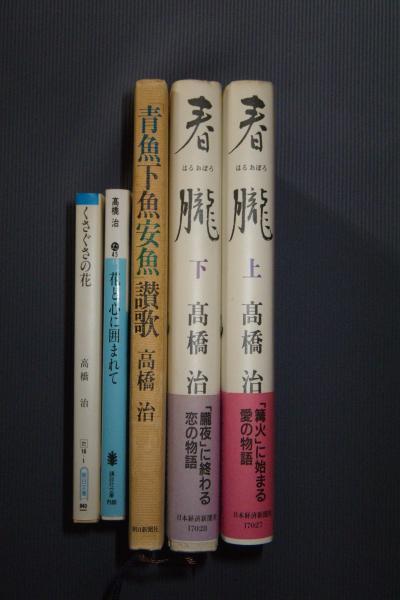高橋治さんの本