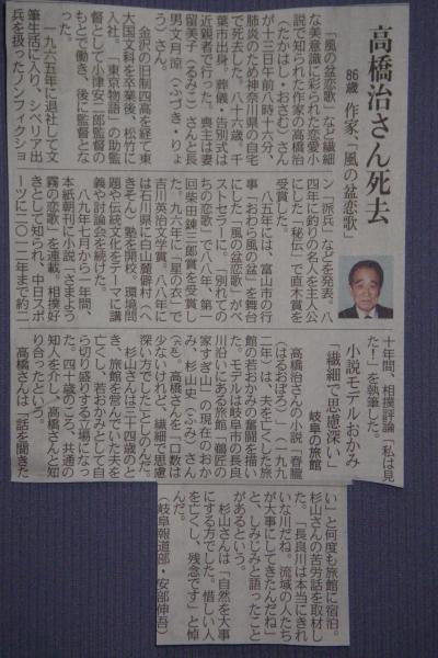 高橋治氏の記事