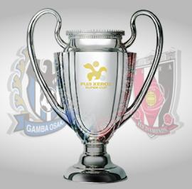 ゼロックスカップ
