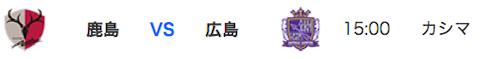 516鹿島広島