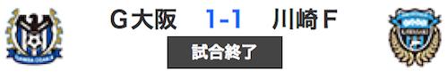 516G大阪1-1川崎
