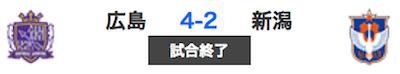 523広島4-2新潟