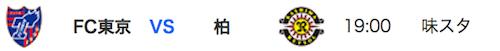 530東京柏