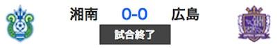 530湘南0-0広島