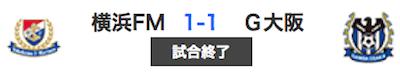 530横浜1-1ガンバ
