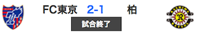 530東京2-1柏