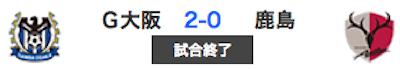 603ガンバ2-0鹿島