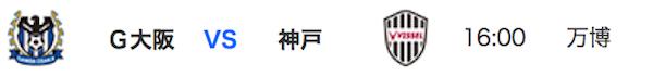 607ガンバ神戸