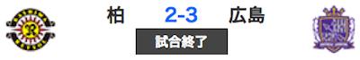 607柏2-3広島