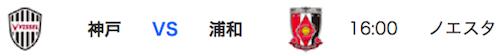 620神戸浦和