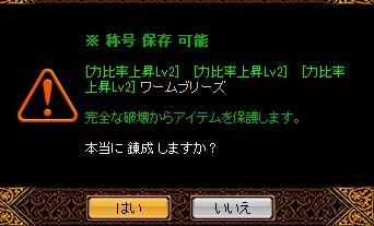 1412錬成1